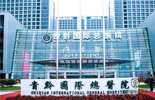贵黔国际总医院体检中心