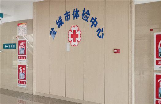 盐城市第一人民医院(南区)体检中心