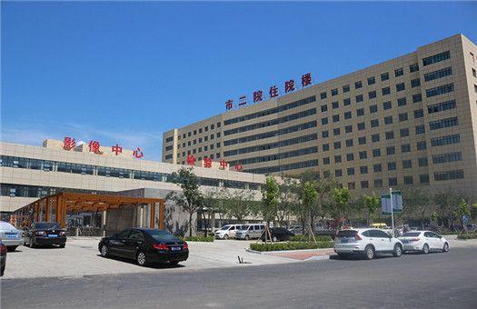 葫芦岛市第二人民医院体检中心