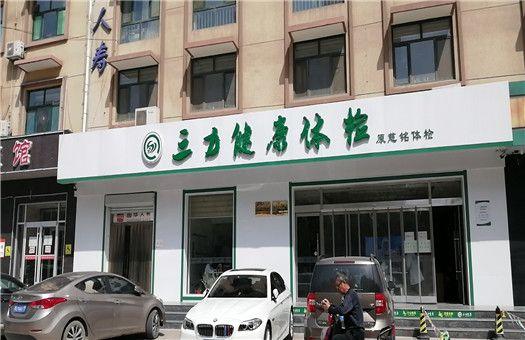 邢台三力健康体检中心(泉南店)
