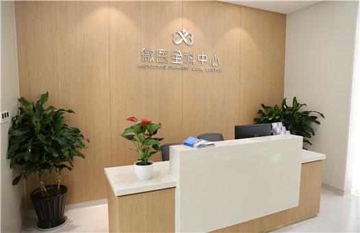 微医全科(杭州武林)体检中心