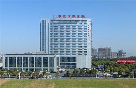 镇江瑞康医院体检中心