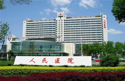天津市人民医院体检中心