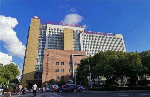 无锡市第九人民医院(手外科医院)体检中心