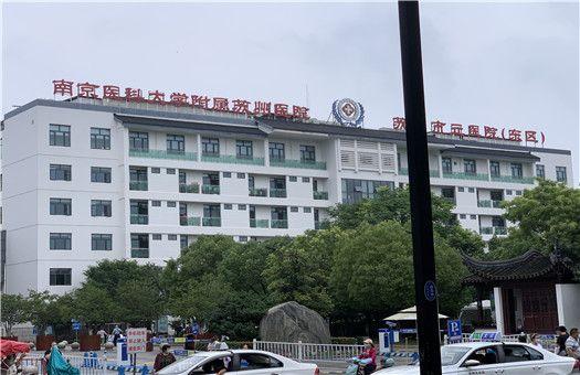 苏州市立医院(东区)VIP体检中心
