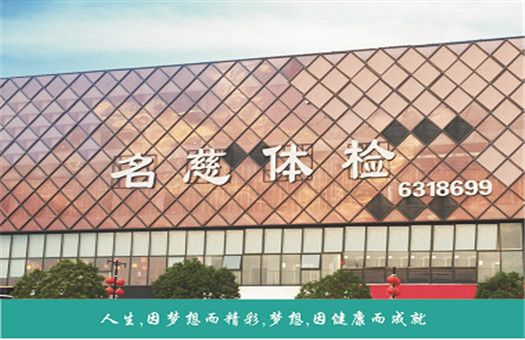 中康国际(淮南名慈)体检中心