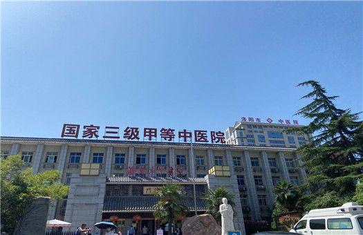 洛阳市中医院涧西院区体检中心(原第二中医院)