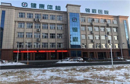大庆锦程医院体检中心