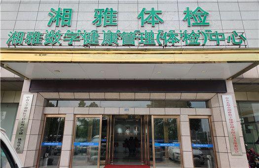 永州湘雅数字健康管理体检中心