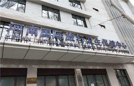 河南国际旅行卫生保健中心(郑州海关口岸门诊部)