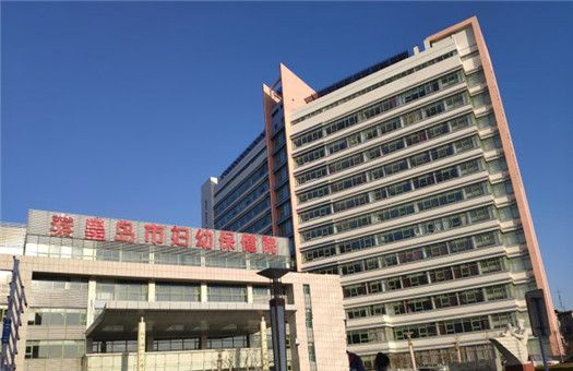 秦皇岛市妇幼保健院体检中心