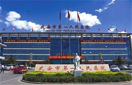 武安市第一人民医院体检中心