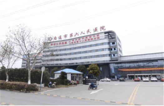 南通市第六人民医院体检中心