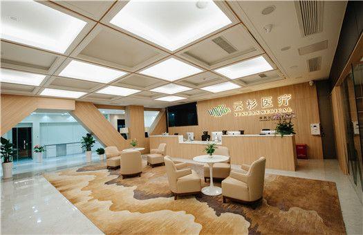 深圳云杉名医诊疗中心