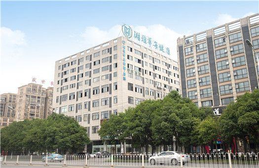 湘雅华每(益阳)体检中心