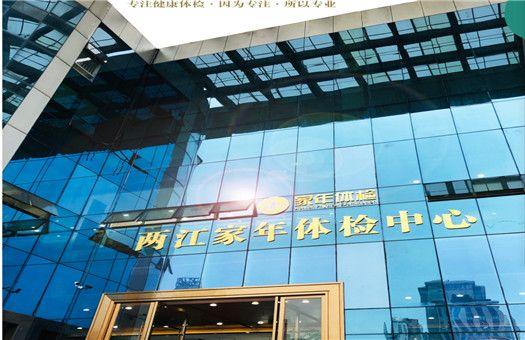 重庆两江家年体检中心