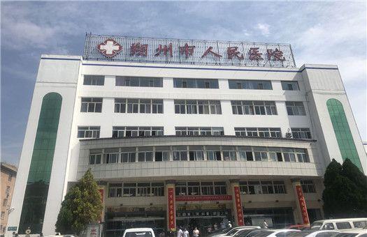 朔州市人民医院体检中心