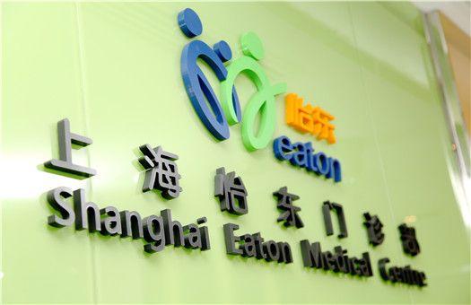 上海怡东门诊部体检中心