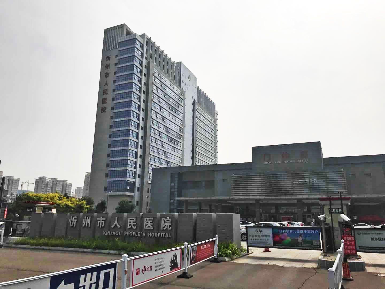 忻州市人民医院体检中心