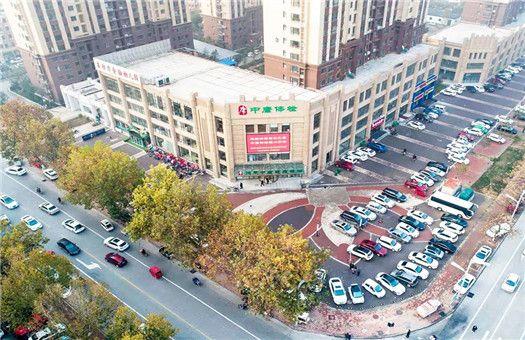 中康国际(聊城)体检中心