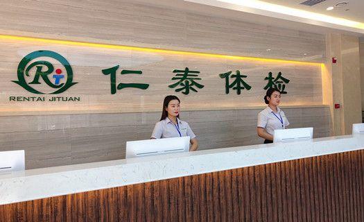 银川仁泰体检中心