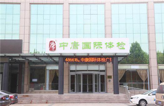 中康国际(广饶中心)体检中心