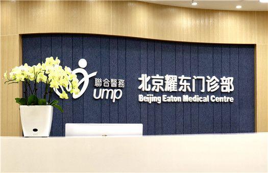 北京耀东门诊部体检中心