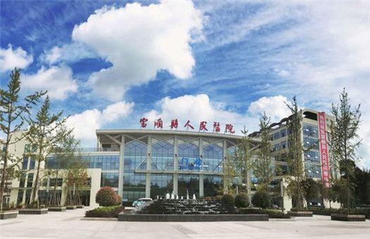 富顺县人民医院体检中心
