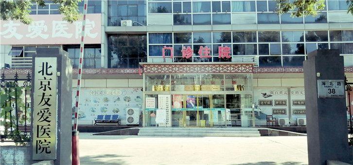 北京友爱医院体检中心