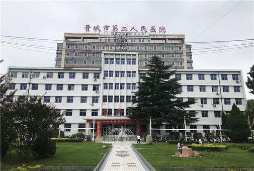 晋城市第二人民医院体检中心