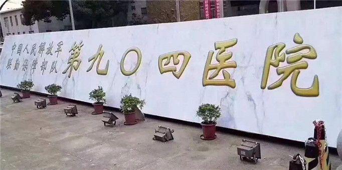 联勤保障部队第九〇四医院无锡院区体检中心