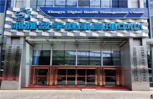 长沙湘雅数字健康管理体检中心