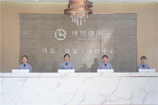 博荣(海安) 体检中心