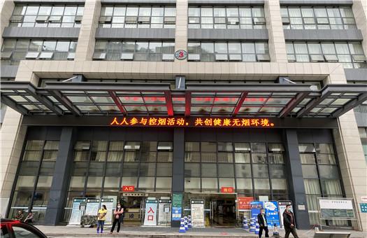 重庆西南医院体检中心(江北院区)