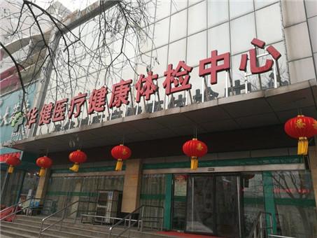 华健医疗健康体检中心
