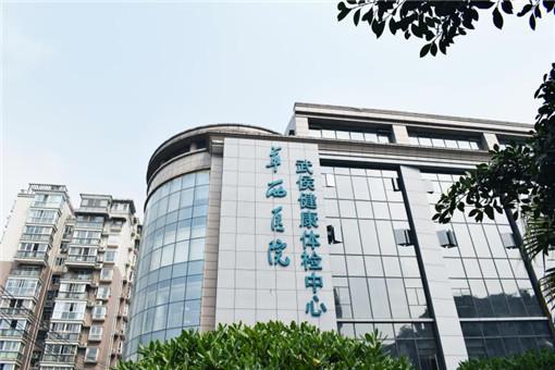 四川大学华西医院体检中心(武侯分院)