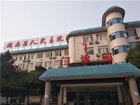 湖南省人民医院健康管理中心体检二部