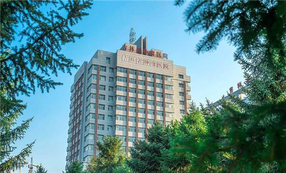 吉林省肿瘤医院体检中心(湖光院区)