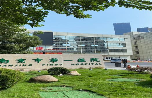 南京市第一医院体检中心(河西院区)