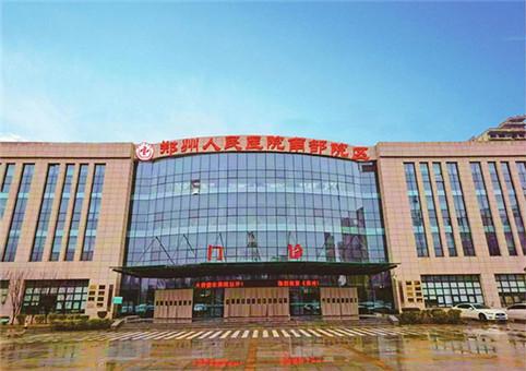 郑州人民医院南部院区(郑州市第十人民医院)体检中心