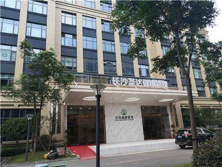 长沙圣达(天瑞)体检中心