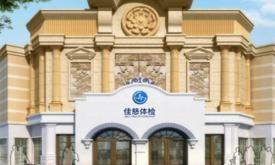 寿县佳慈体检中心