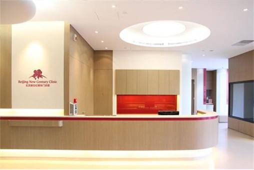 北京新世纪奥东门诊部体检中心
