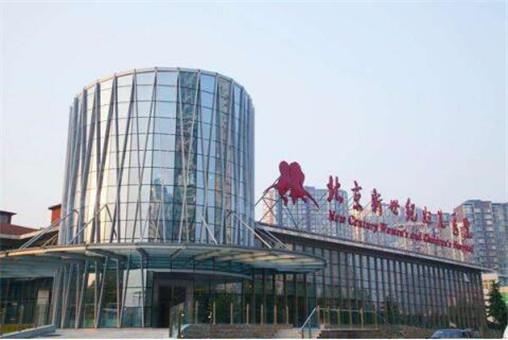 北京新世纪妇儿医院体检中心