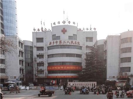 新乡市第二人民医院体检中心