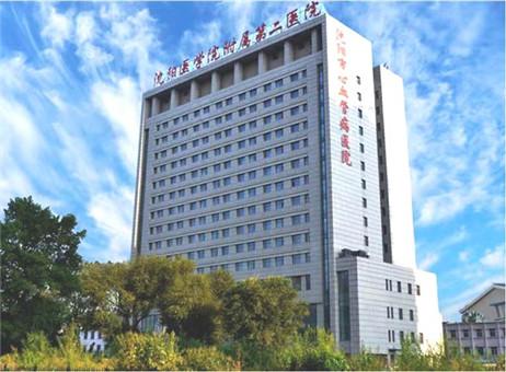 沈阳医学院附属第二医院(北院区)体检中心