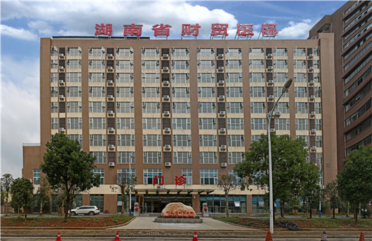 湖南省财贸医院体检中心