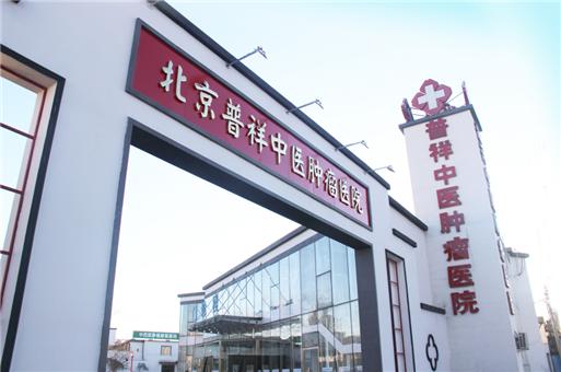 北京普祥中医肿瘤医院PETCT中心