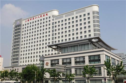 上海第十人民医院PETCT中心