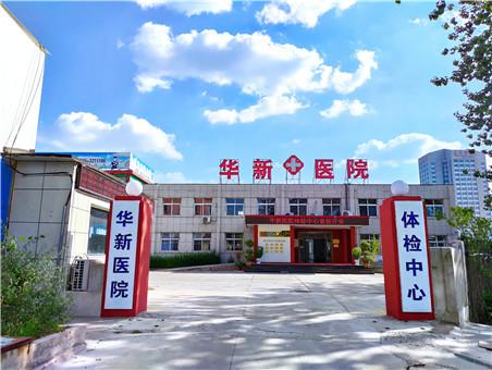 唐山华新纺织集团医院体检中心